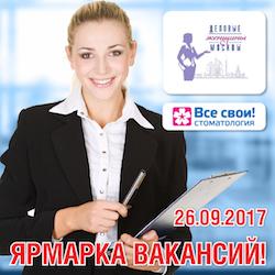 работа зубного врача в москве