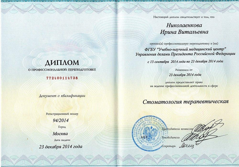 Запись к врачу поликлиники сахалинской области
